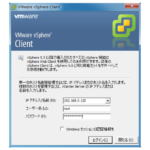 ESXiへの接続方法 ーvSphere Client編ー