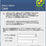 【vCenterServer】ESXiホストの登録手順
