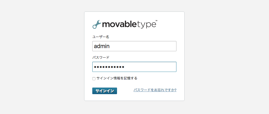 """MovableTypeにサインイン"""