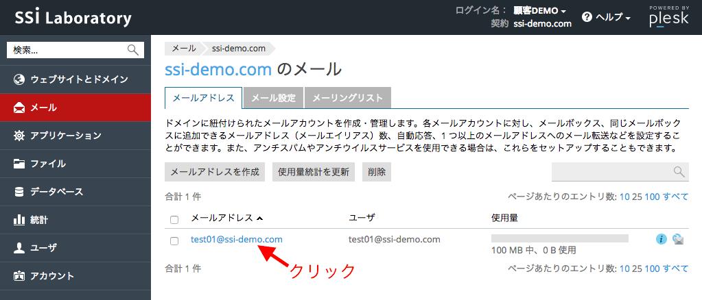 """""""設定したいメールアカウントのリンクをクリック"""""""
