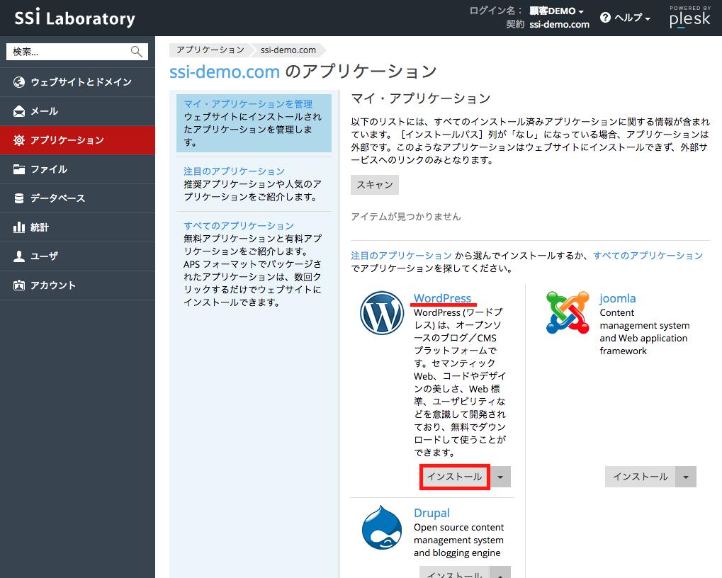 """""""WordPressのアイコンにある[インストール]をクリック"""""""