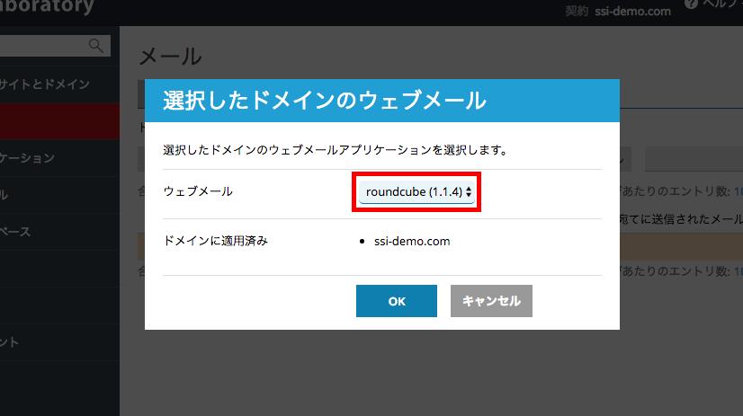 """""""使用するWEBメールのアプリケーションをプルダウンで選択し、[OK]をクリック"""""""