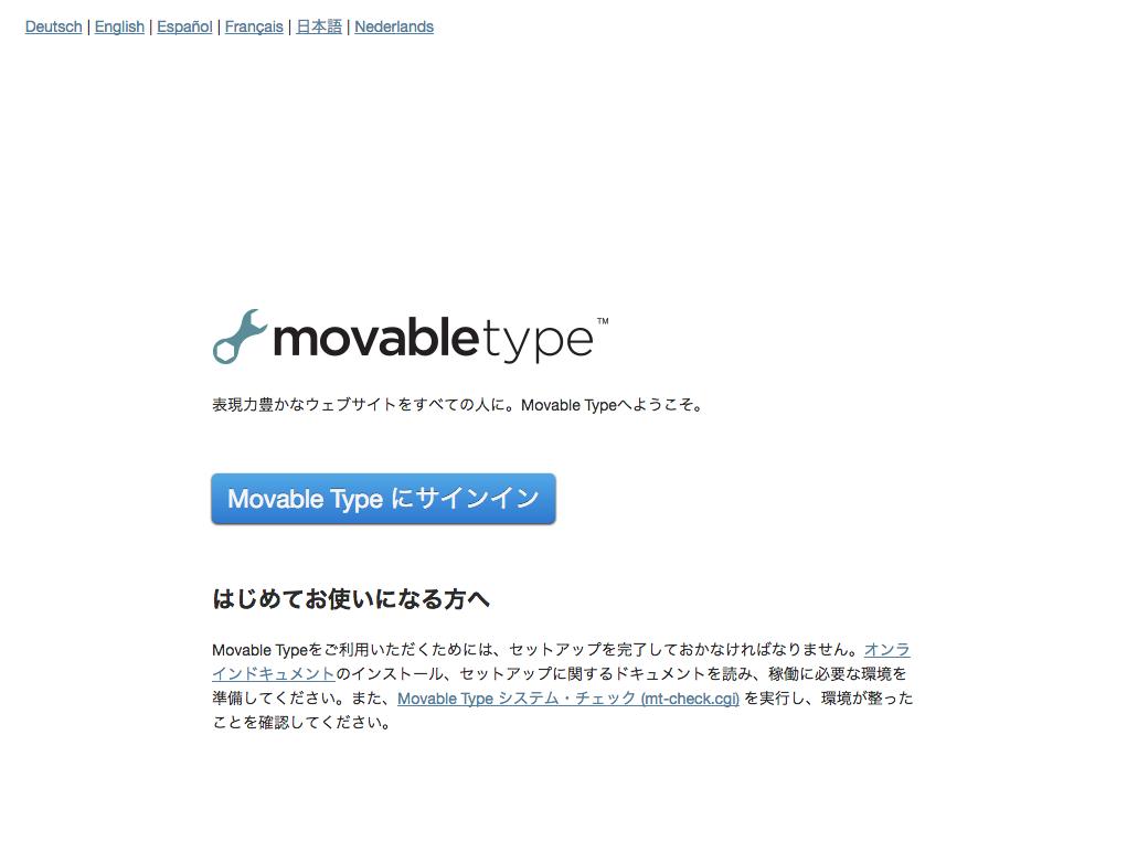 """[MovableTypeにサインイン]をクリック"""