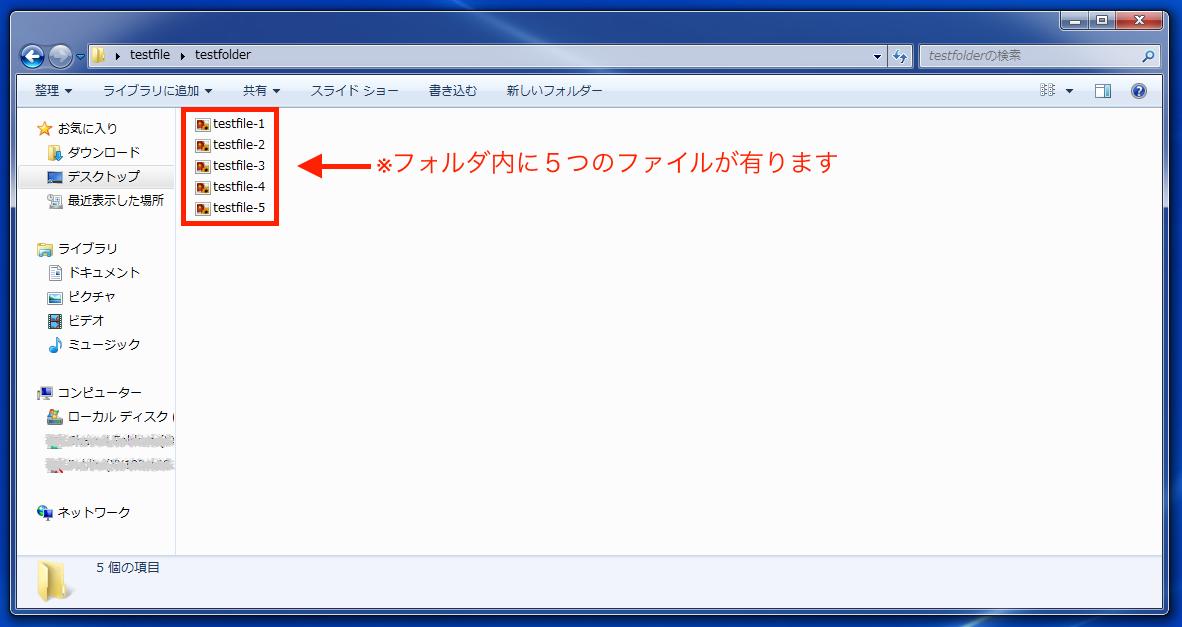 """""""圧今回例として圧縮する「testfile」には5つのファイルが存在しています。"""""""