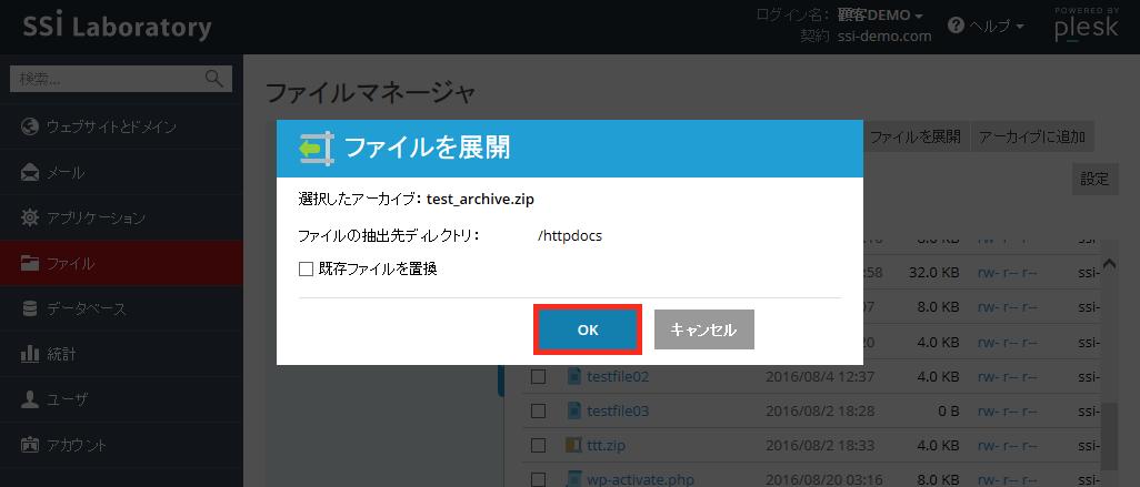 """""""ファイルを展開→[OK]をクリック"""""""