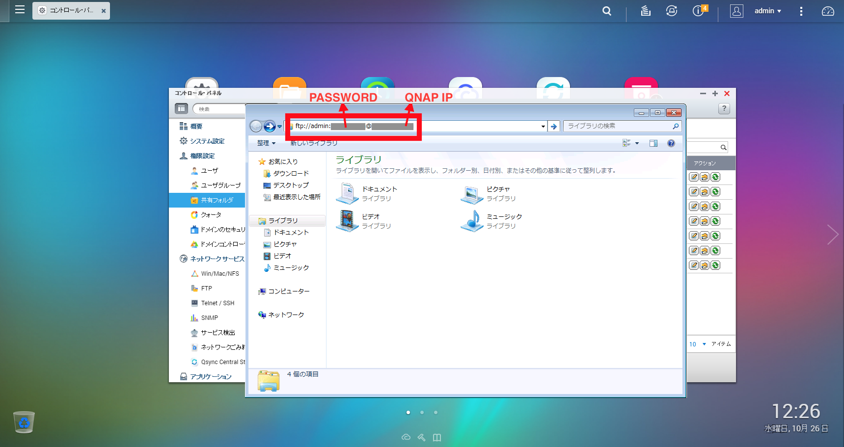 "Windows Explorerに直接「ftp://username:password@<まるごとQNAPのIPアドレス>/」と入力"" /></a></div> <div class="