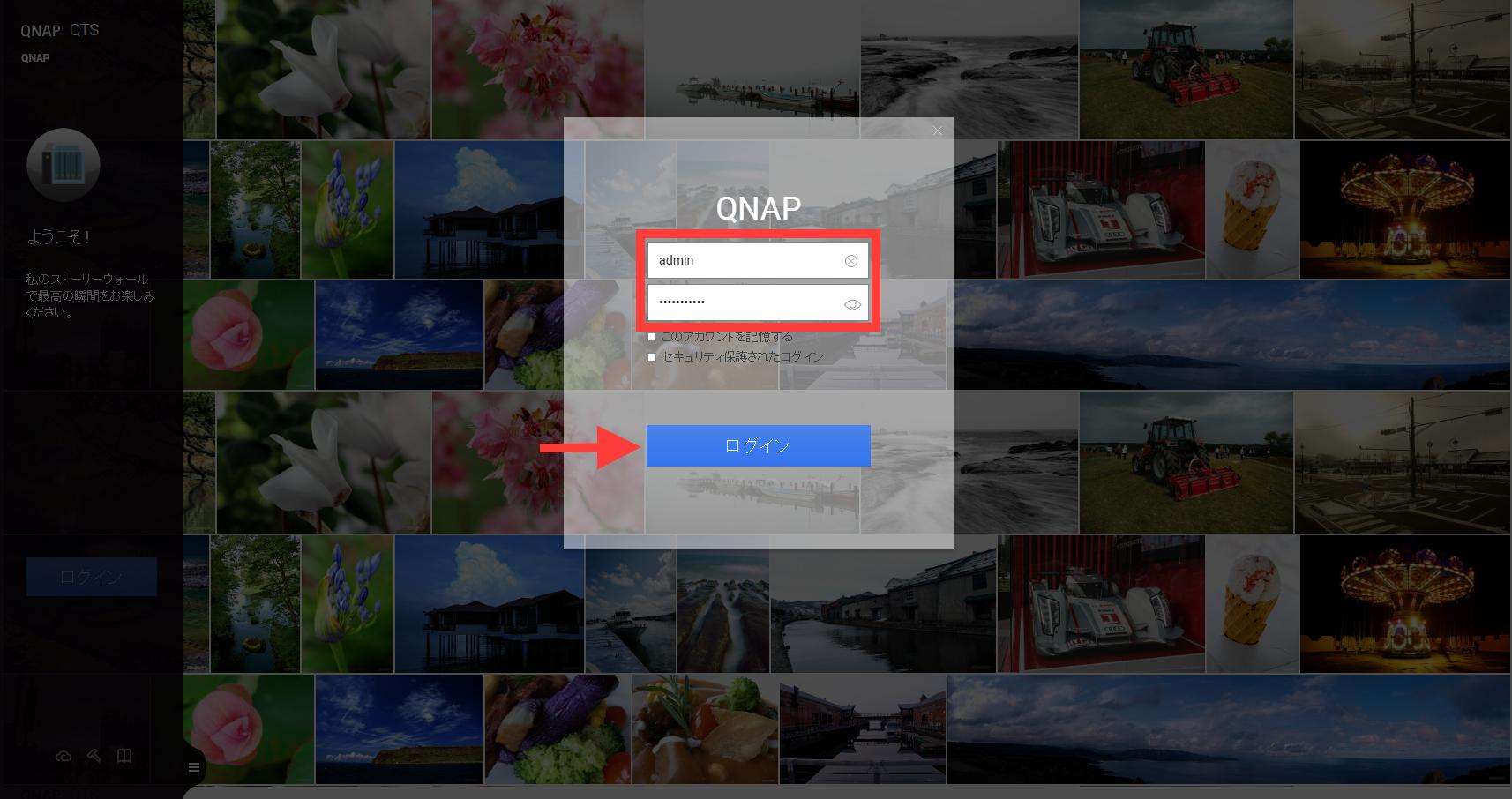 ログインボタンをクリックし、ユーザー情報の入力