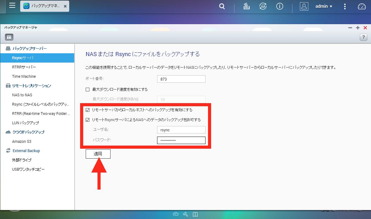 「リモートRsyncサーバによるまるごとQNAPへのバックアップを許可する」にチェックを入れ、ユーザ名とパスワードを入力します。入力が完了したら[適用]をクリック。