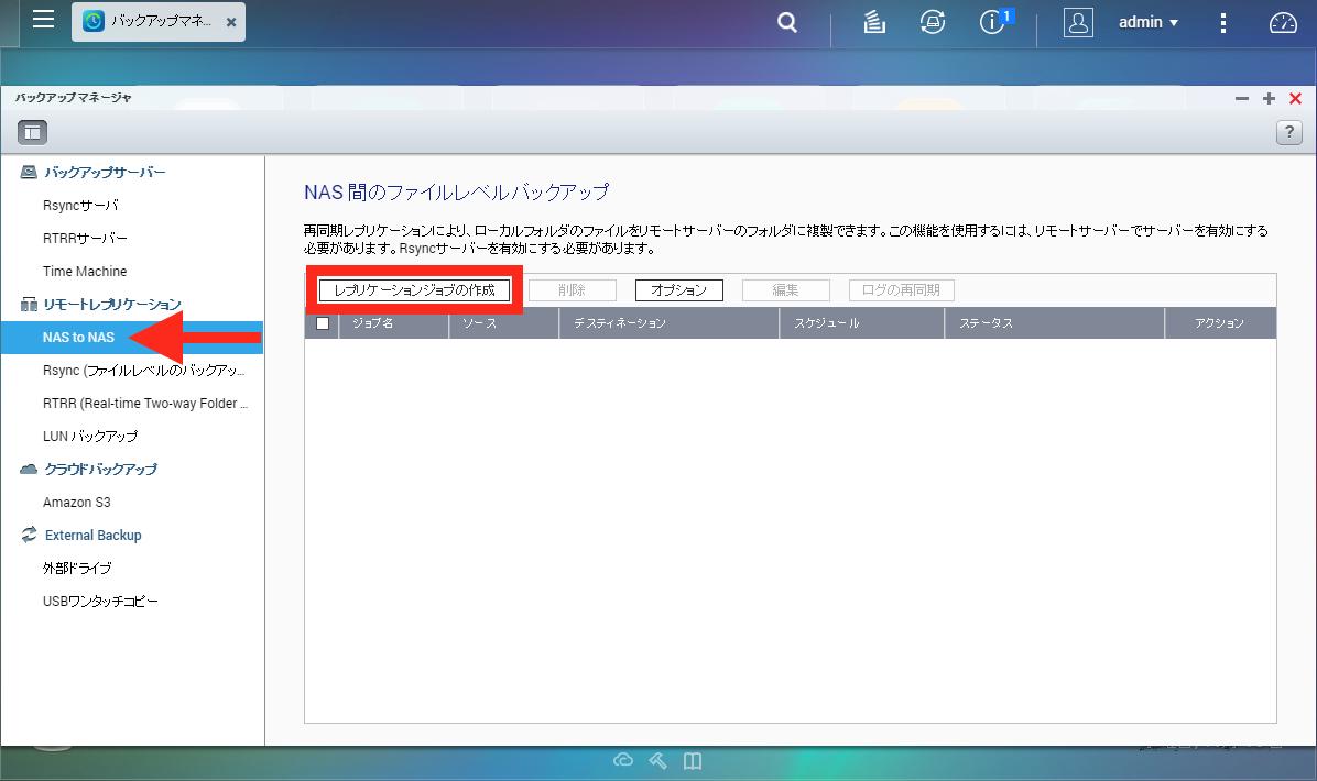 NAS to NAS > 「レプリケーションジョブの作成」をクリック