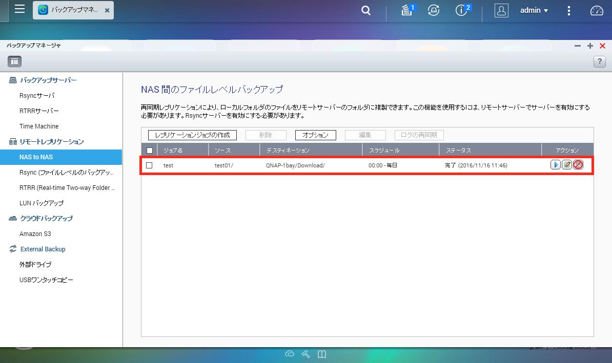 レプリケーションジョブが追加されました。
