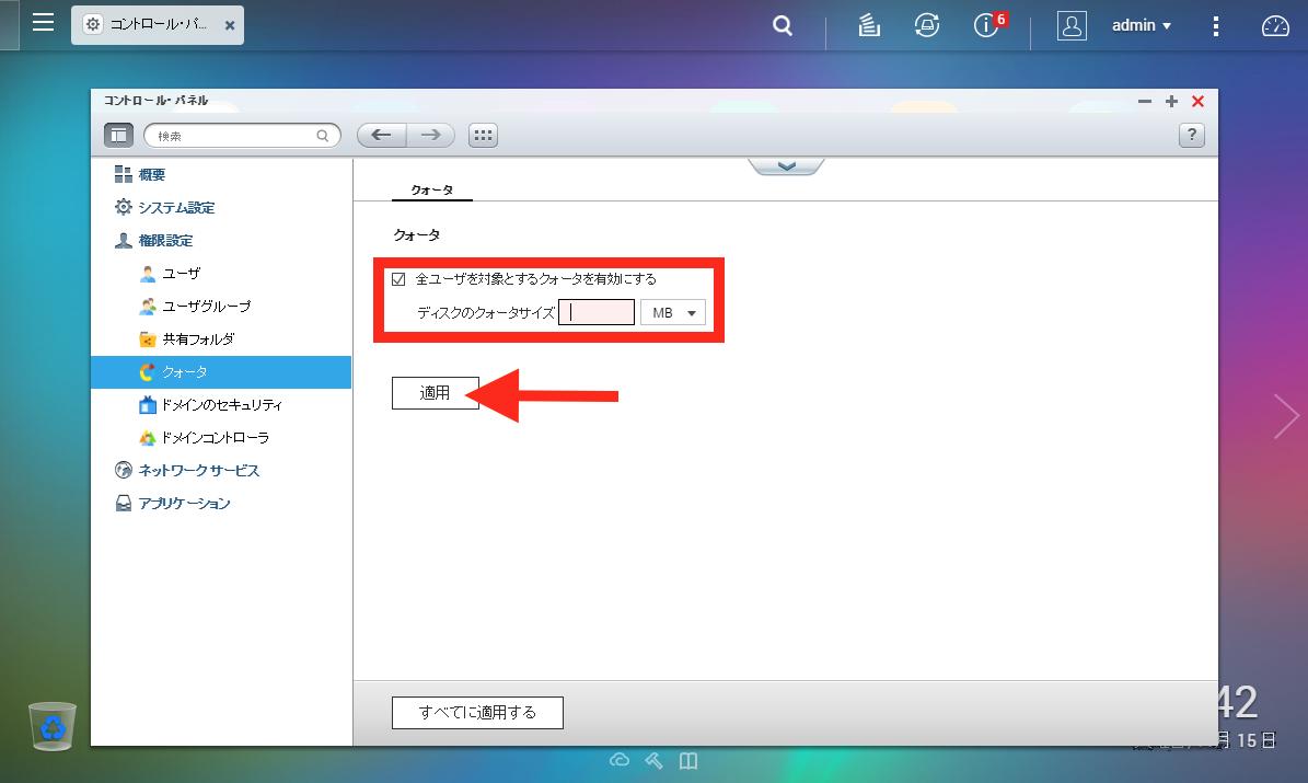 「全ユーザーを対象とするクォータを有効にする」にチェックを入れ、ディスクのクォータサイズを決定します。