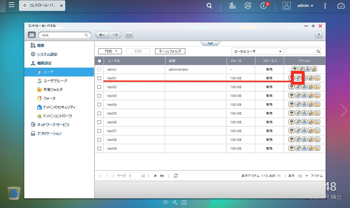 クォータからユーザーに画面を移動し、クォータを個別に設定したいユーザーの[アカウントプロファイルの編集]を開きます。