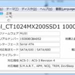 SSDの寿命診断&ファームウェアアップデート