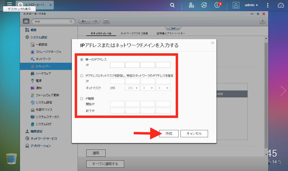 IPアドレスまたはネットワークドメインを入力し[作成]をクリック