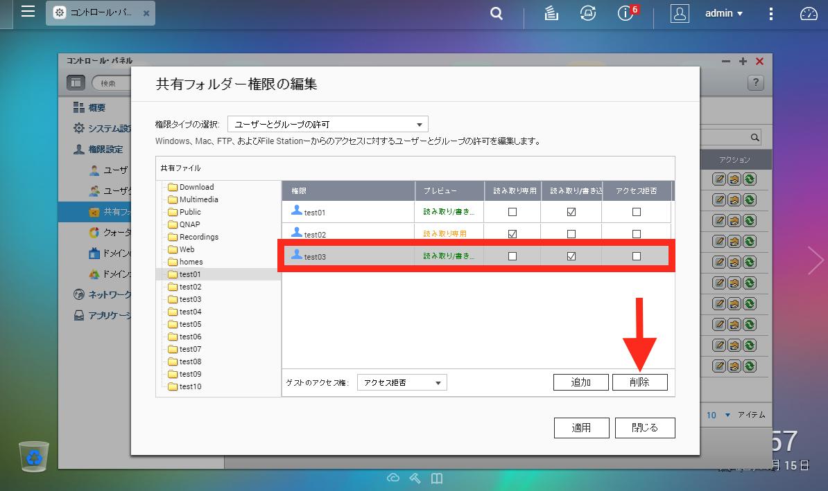 設定済みのアクセス許可を削除するには、対象ユーザを選択して[削除]をクリックします。