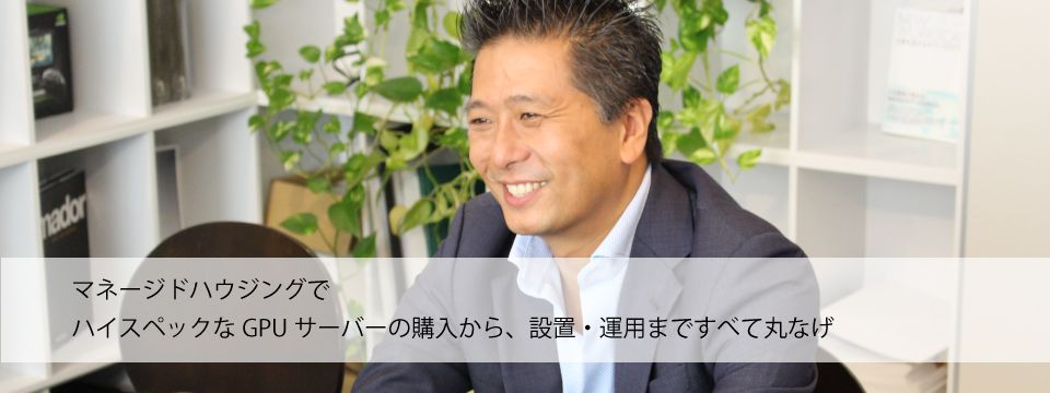 株式会社LUMINOVA JAPAN