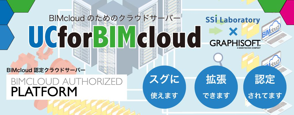 BIMcloud認定クラウドプラットフォーム