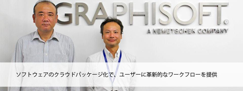 グラフィソフトジャパン株式会社