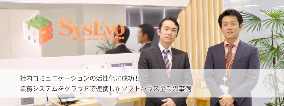 システム・エボリューション株式会社