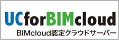 UCforBIMcloudの商品説明ページへのバナー