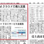 建設通信新聞にて、SSI Ultra VDI Clooud が紹介されました。