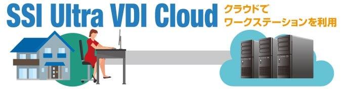 SSI Ultra VDI Cloudの商品ページへのリンク