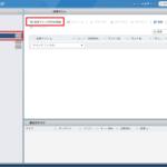 VMware Host Client 新規仮想マシン作成編