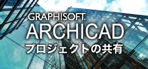 ARCHICADプロジェクトの共有