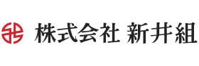 新井組のロゴ