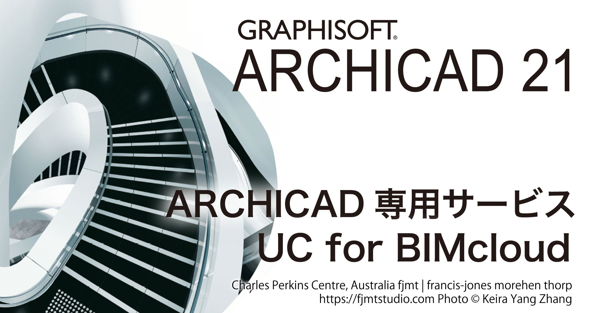 ARCHICAD専用サービス UC for BIMcloud