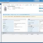 VMware Host Clientの使用感