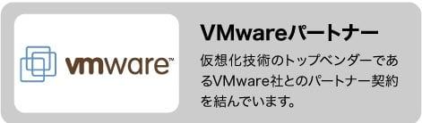 VMwareパートナー