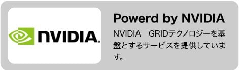 Powerd by NVIDIA