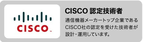 CISCO認定技術者