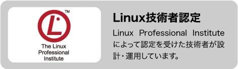 Linux技術者認定