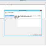 WindowsServerのタスクスケジューラでイベントログを元にWindowsServerバックアップの成功を検出する方法