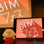 BIMフェス2019参加レポート