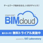 【期間限定】UC for BIMcloud無料トライアルキャンペーン