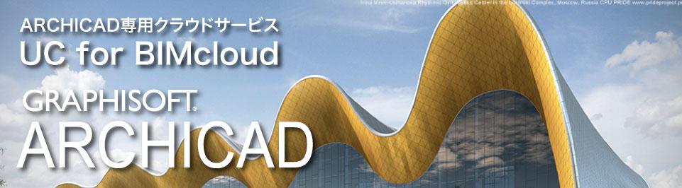 ARCHICAD専用サービス UC for BIMcloud