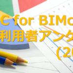 UC for BIMcloud 2019年アンケート報告