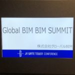 BIM Summit 2020 in 名古屋参加レポート