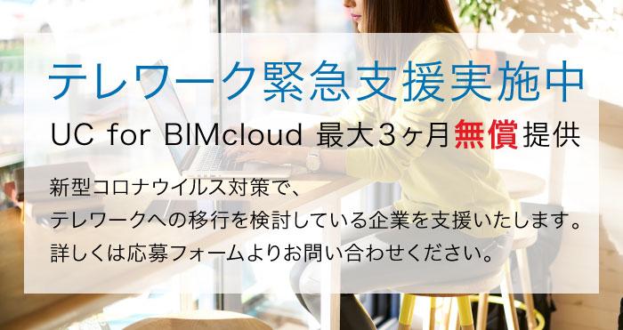 UC for BIMcloud テレワーク支援キャンペーン