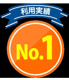 利用実績No.1