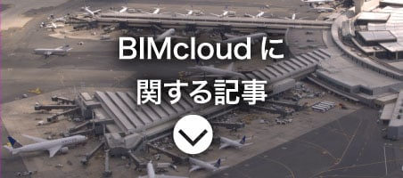 BIMcloudに関するエスエスアイ・ラボの記事へのリンク
