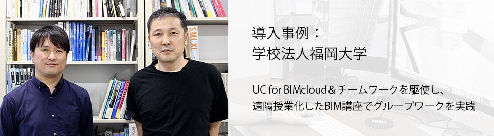 導入事例:福岡大学