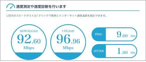 上り下りとも90Mbps以上出ています。