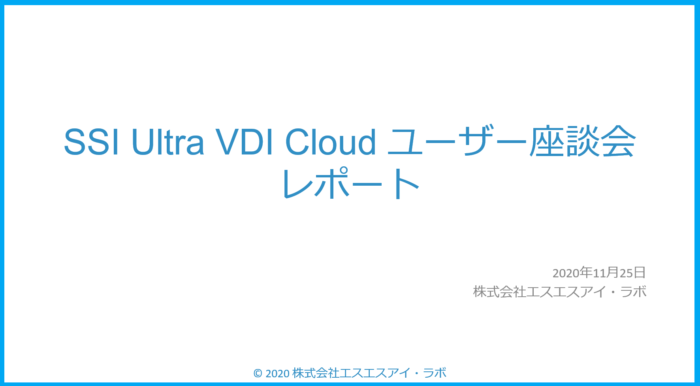 SSI Ultra VDI Cloud ユーザー座談会レポート