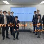 【開催報告】VDI ユーザー座談会を開催しました