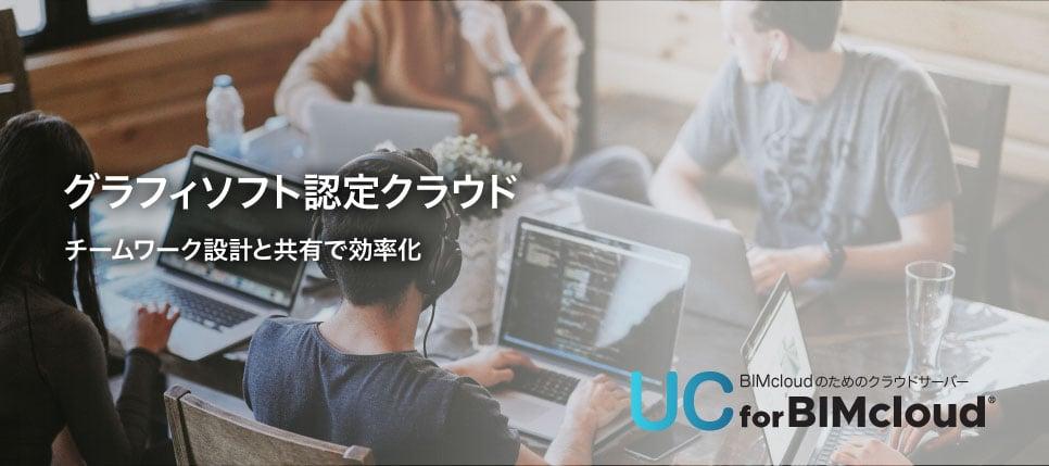 UC for BIMcloud グラフィソフト認定クラウド チームワーク設計と共有で効率化