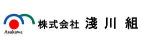 淺川組のロゴ